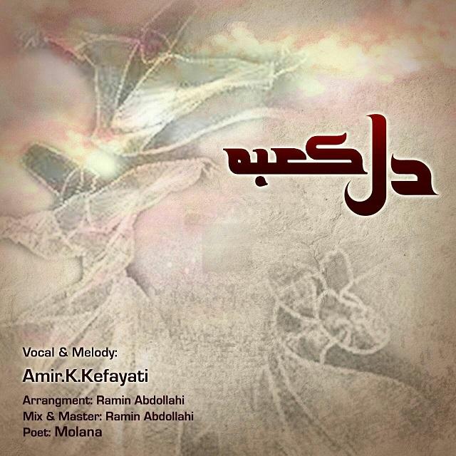 Amir.k kefayati – Del Kabe