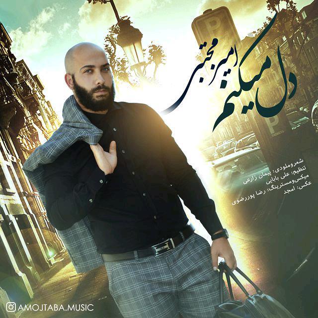Amir Mojtaba – Del Mikanam