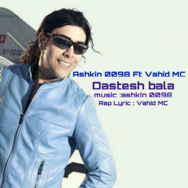 Ashkin 0098 – Dastesh Bala (Ft Vahid Mc)