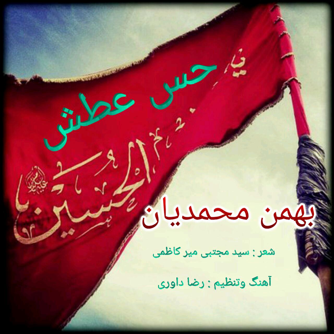 Bahman Mohammadian – Hesse Atash