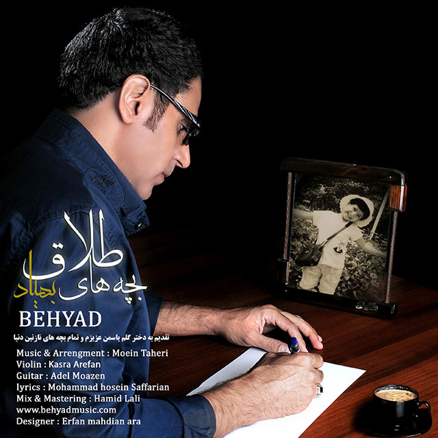 Behyad – Bachehaye Talagh