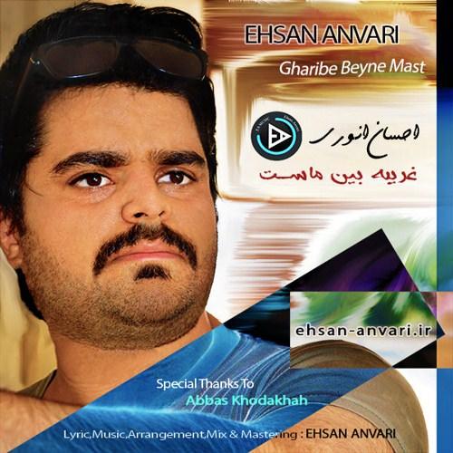 Ehsan Anvari – Gharibe Beyne Mast