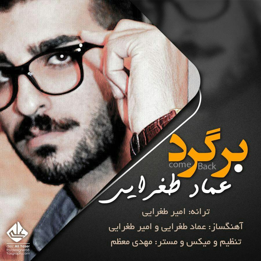 Emad Toghraee – Bargard