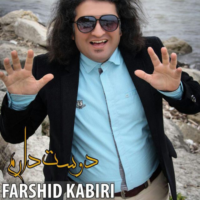 Farshid Kabiri – Doset Daram