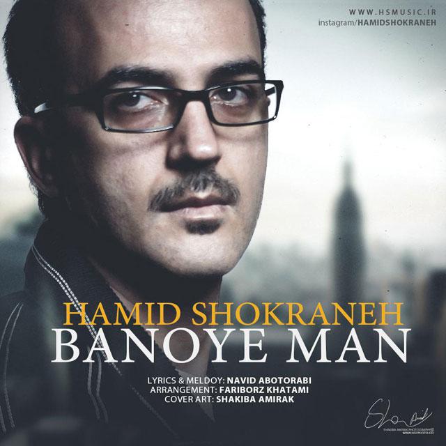 Hamid Shokraneh – Banoye Man