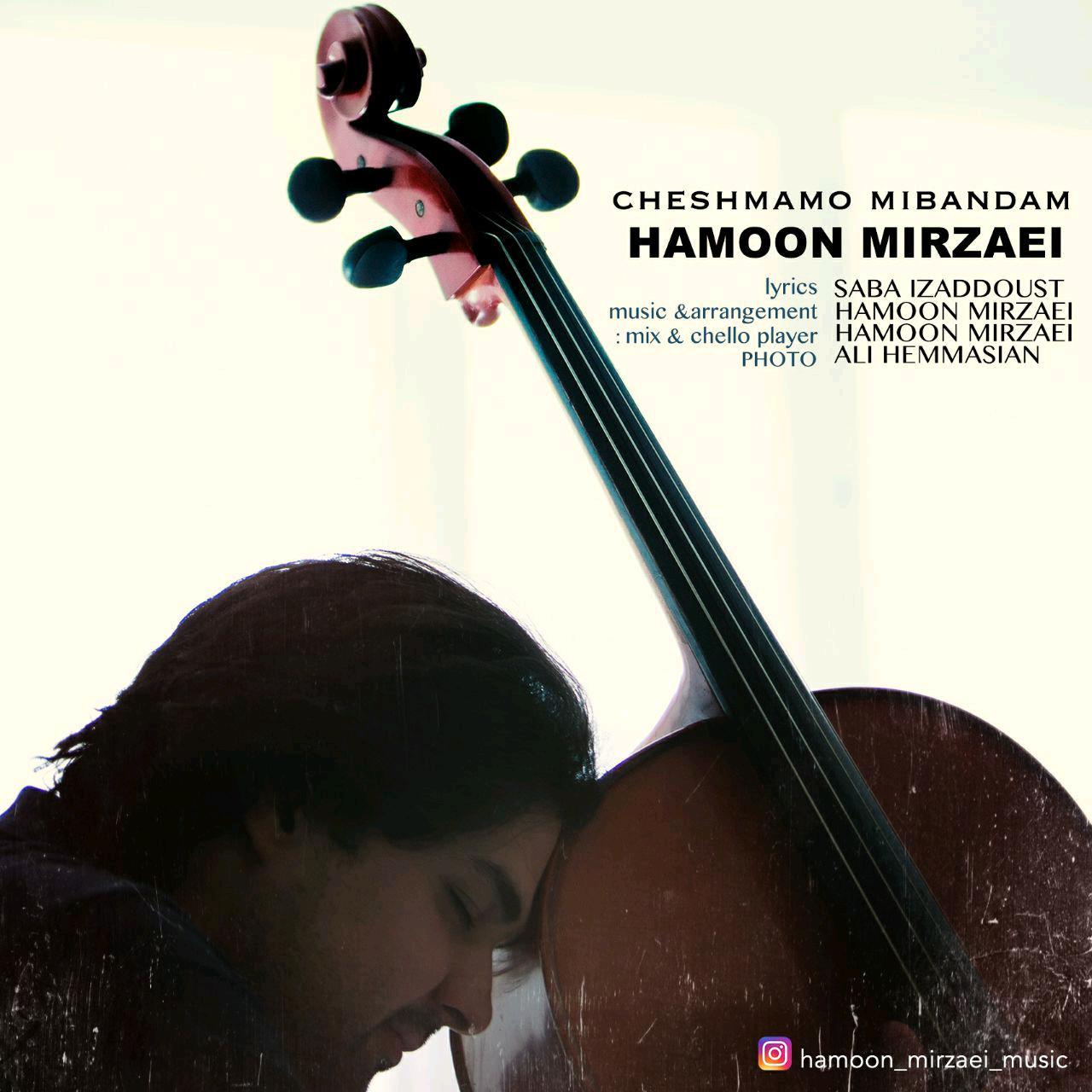 Hamoon Mirzaei – Cheshmamo Mibandam