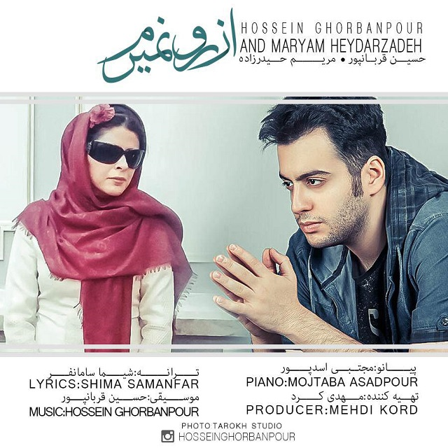 Hossein Ghorbanpour – Az Roo Nemiram