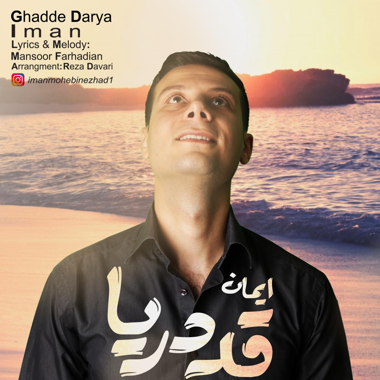 Iman Mohebi Nezhad – Ghadde Darya