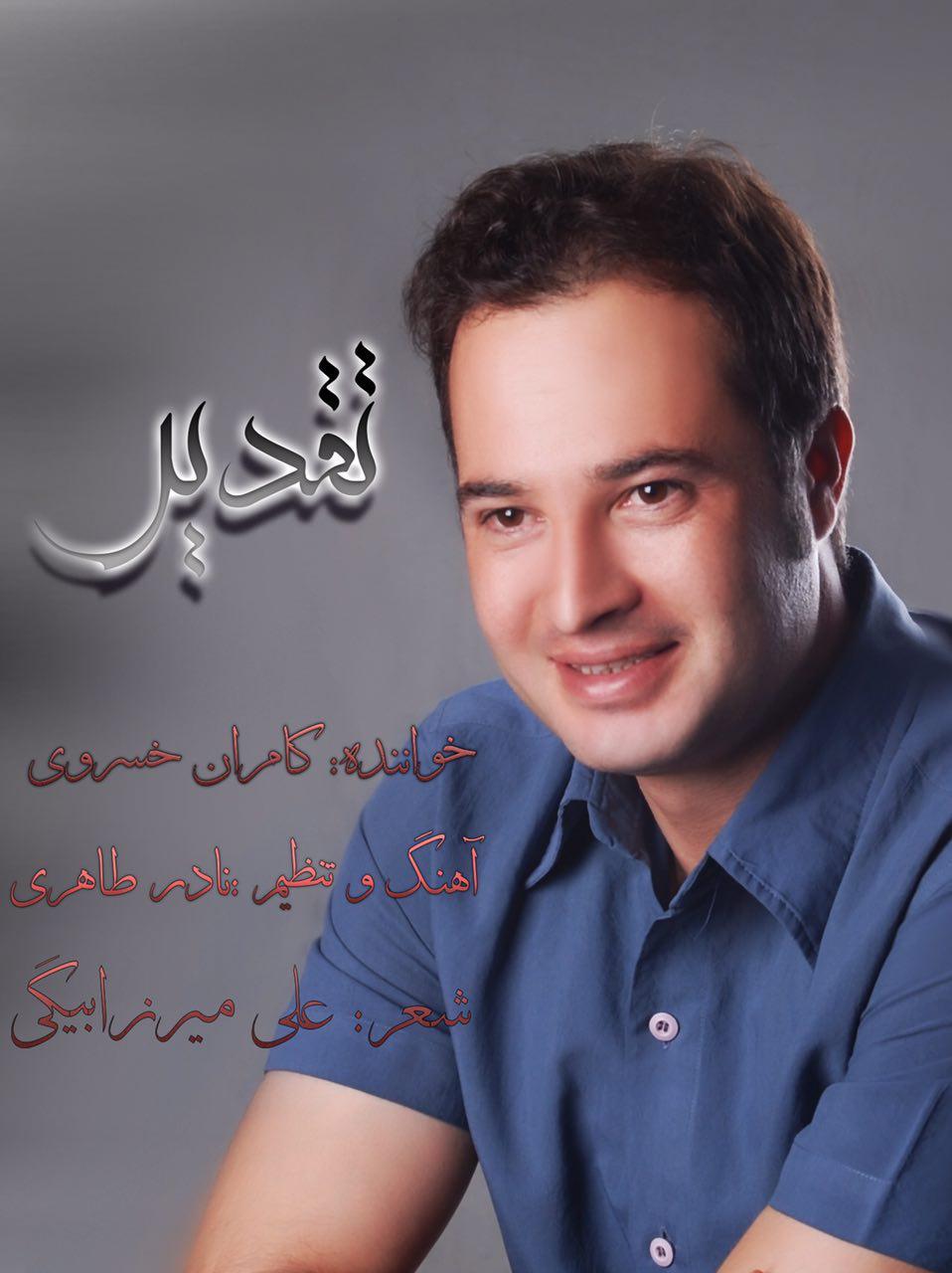 Kamran Khosravi – Taghdir