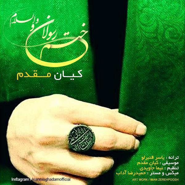 Kian Moghadam – Khatme Rasoulan