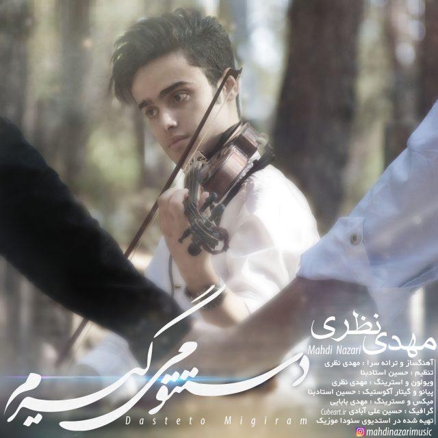 Mahdi Nazari – Dasteto Migiram