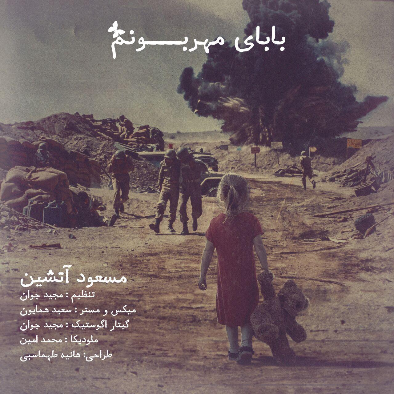 Masoud Atashin – Babaye Mehrabonam