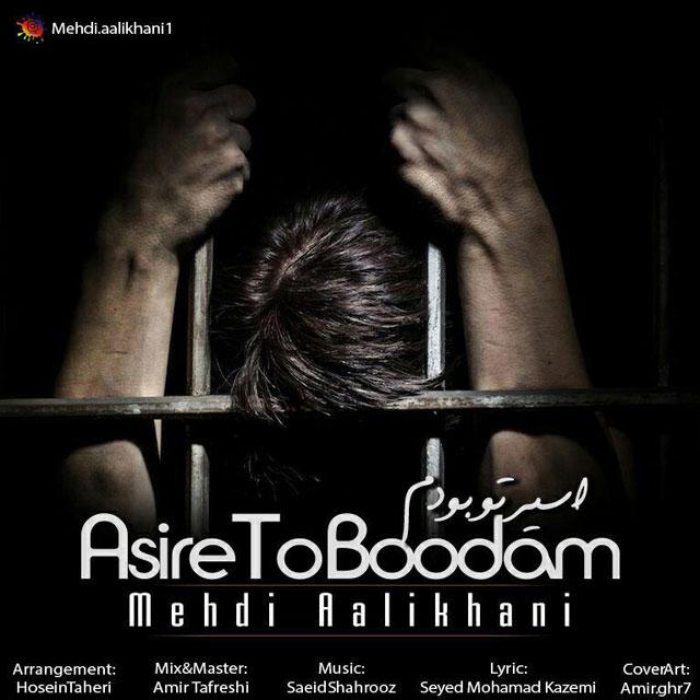 Mehdi Alikhani – Asire To Boodam