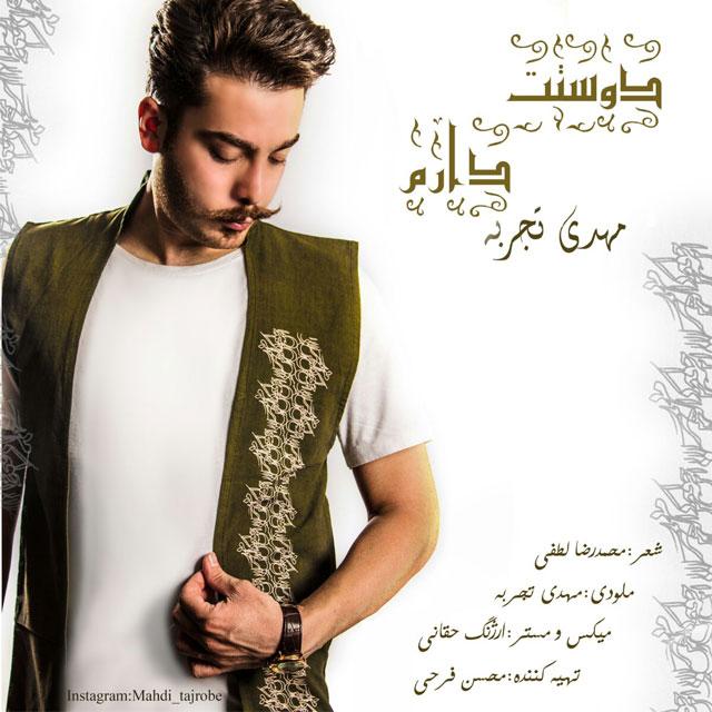 Mehdi Tajrobeh – Dooset Daram