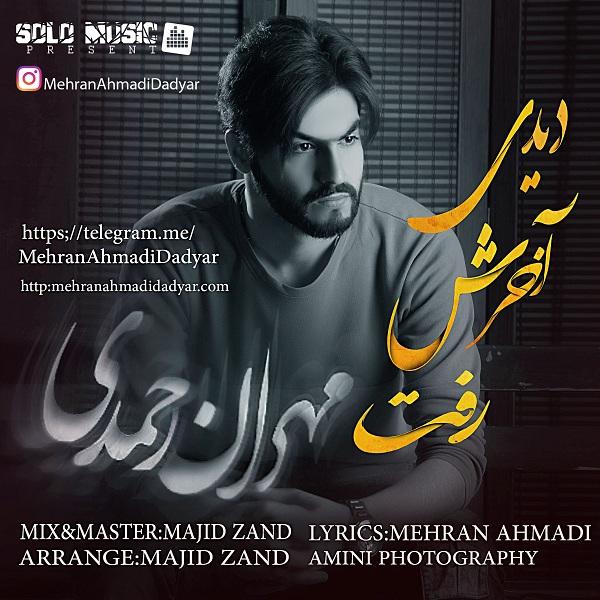 Mehran Ahmadi – Didi Akharesh Raft