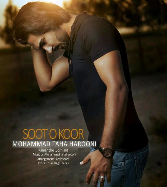 MohamadTaha Harooni – Soot o Koor