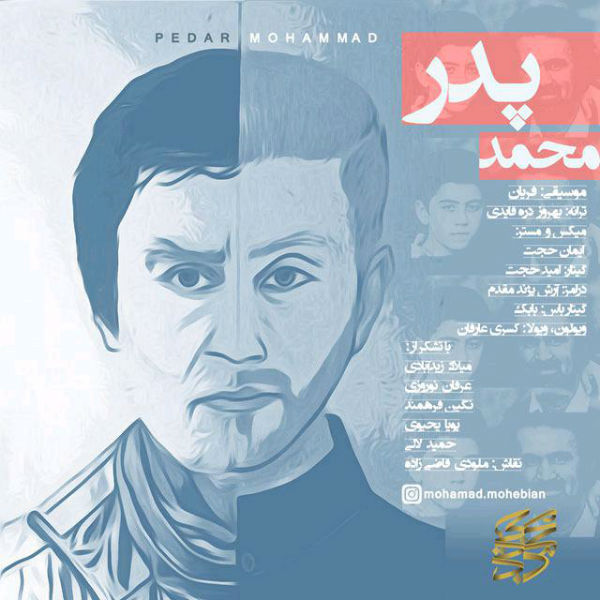Mohammad Mohebian – Pedar