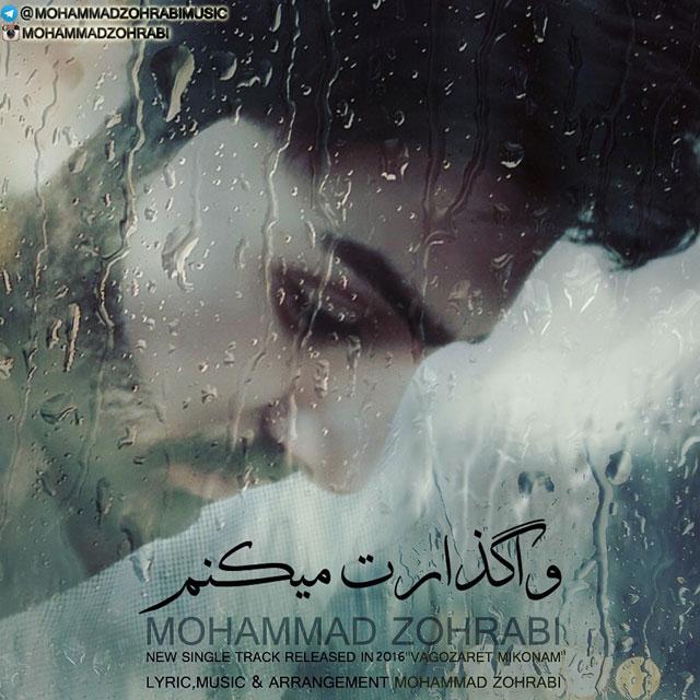 Mohammad Zohrabi – Vagozaret Mikonam