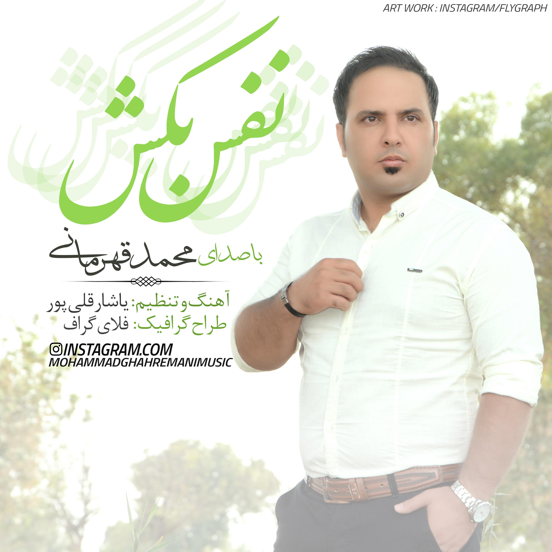 Mohammad Ghahramani – Nafas-Bekesh