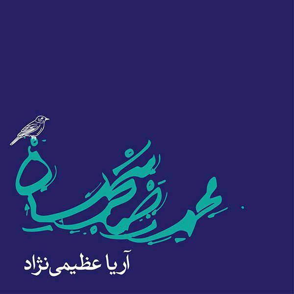 Mohammadreza Shajarian – Delshodegaan (Remix)
