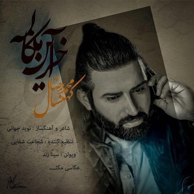 Mohammadreza Kohansal – Akharin Mokalemeh