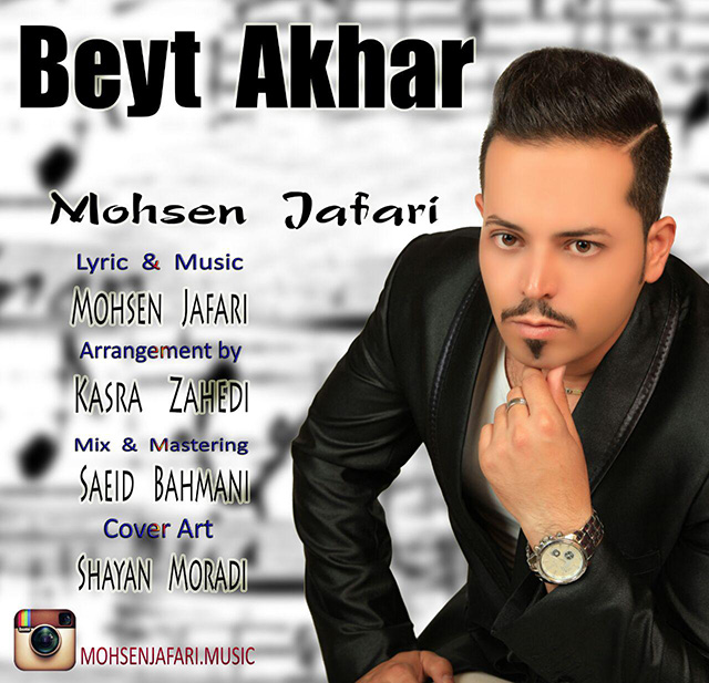 Mohsen Jafari – Beyte Akhar