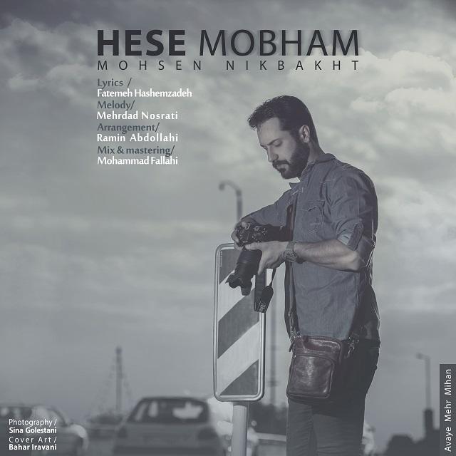Mohsen Nikbakht – Hese Mobham