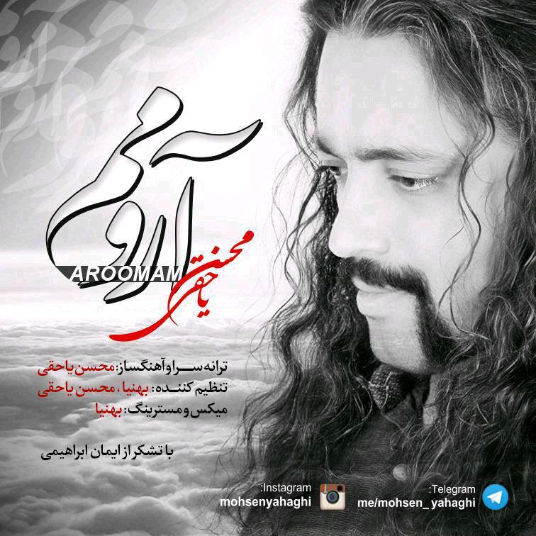 Mohsen Yahaghi – Aroomam