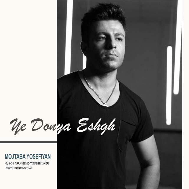 Mojtaba Yousefiyan – Ye Donya Eshgh