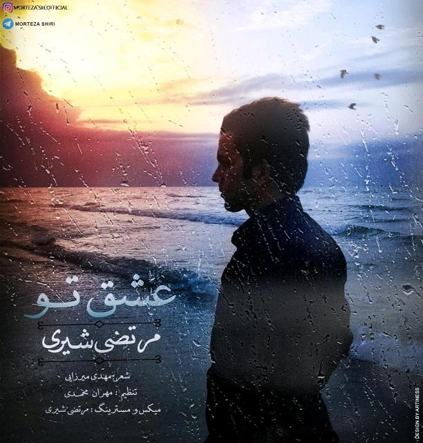 Morteza Shiri – Eshghe To