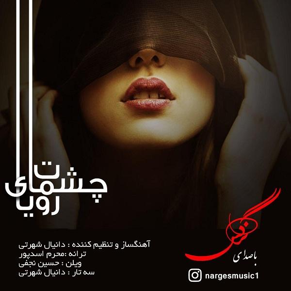 Narges – Royaye Cheshmat