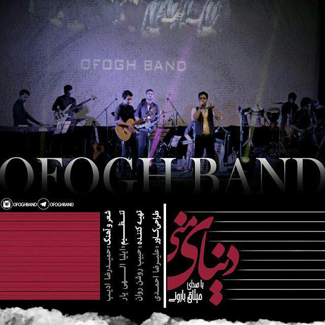 Ofogh Band (Misagh Baroni) – Donyaye Mani