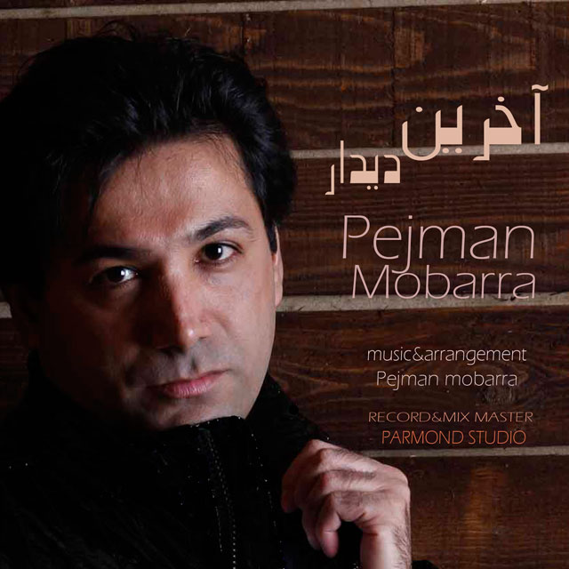 Pejman Mobarra – Akharin Didar