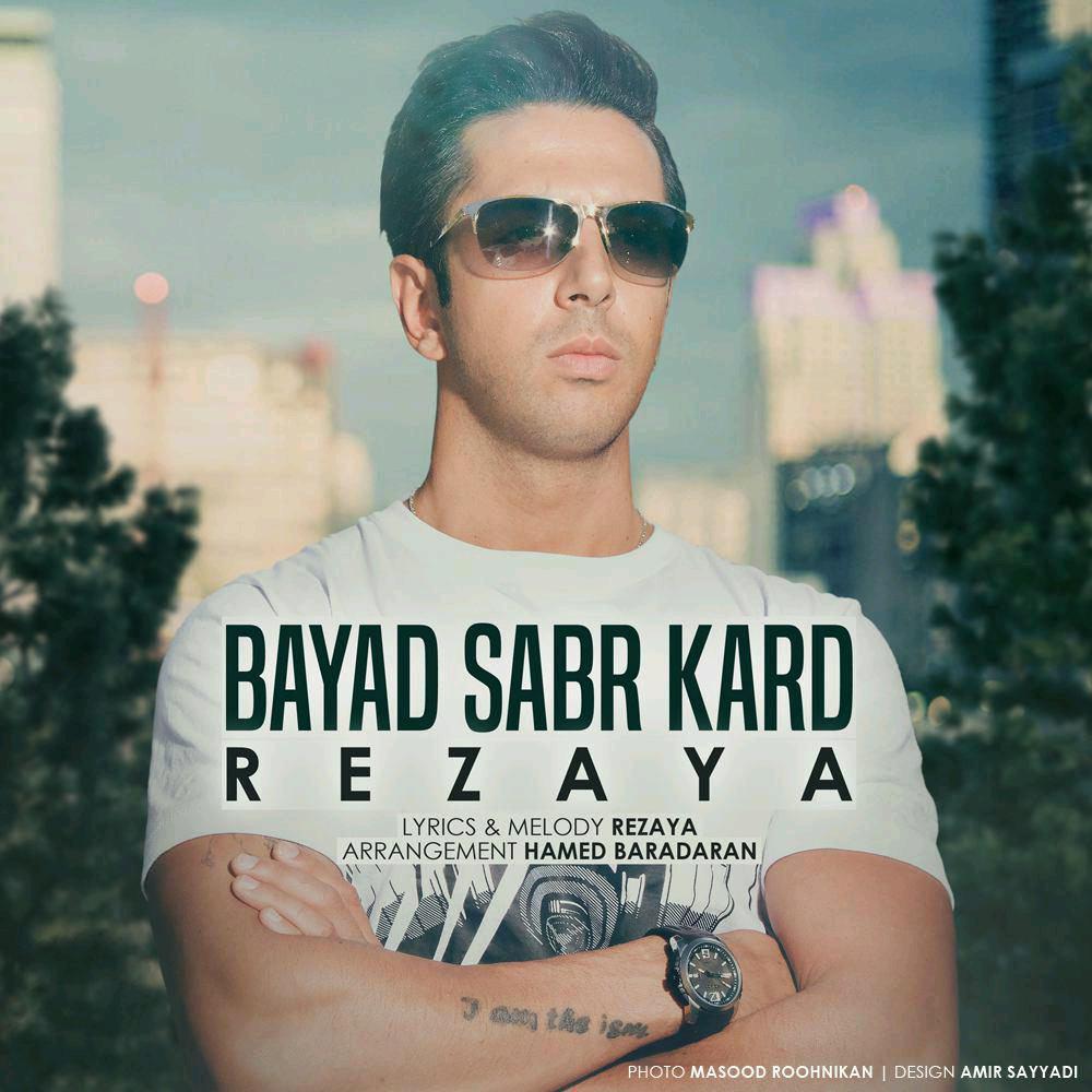 Rezaya – Bayad Sabr Kard