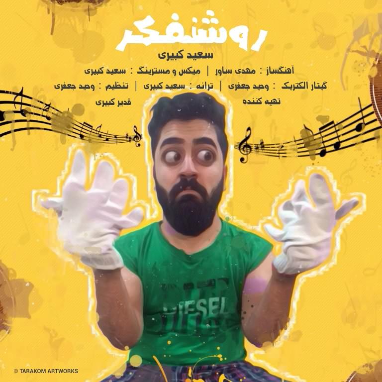 Saeed Kabiri – RoshanFekr