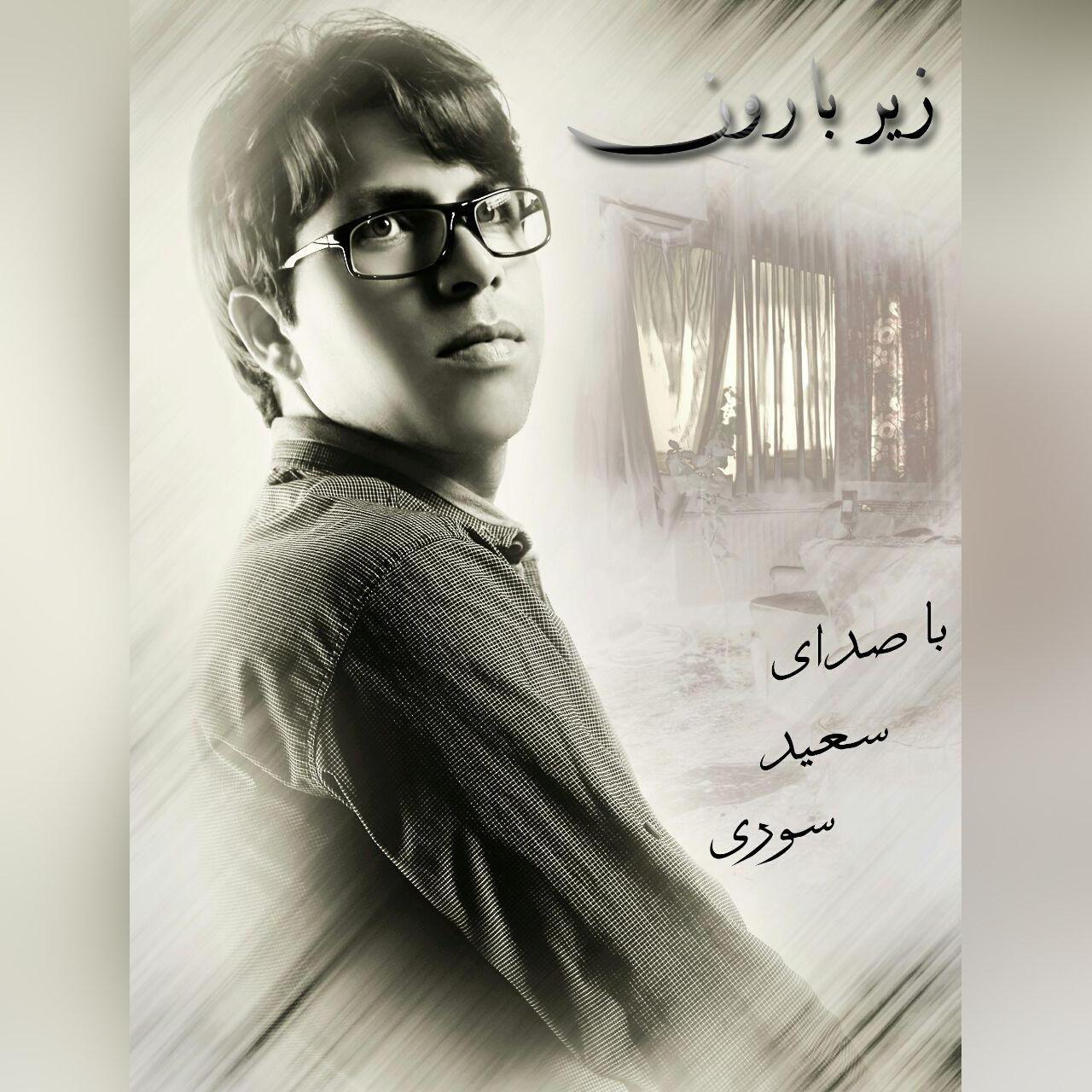 Saeed Soori – Zire Baroon