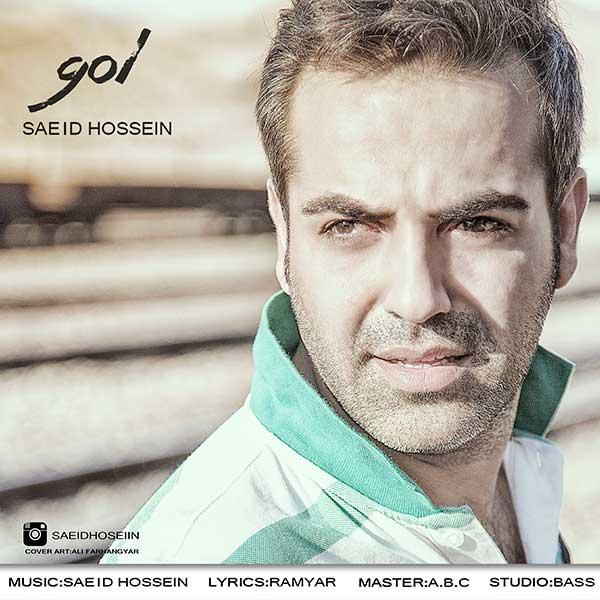 Saeid Hossein – Gol