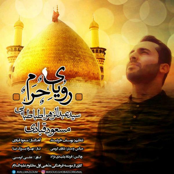 Seyed Abdolzahra Tabatabaiee – Royaye Haram (Ft Masoud Ghobadi)