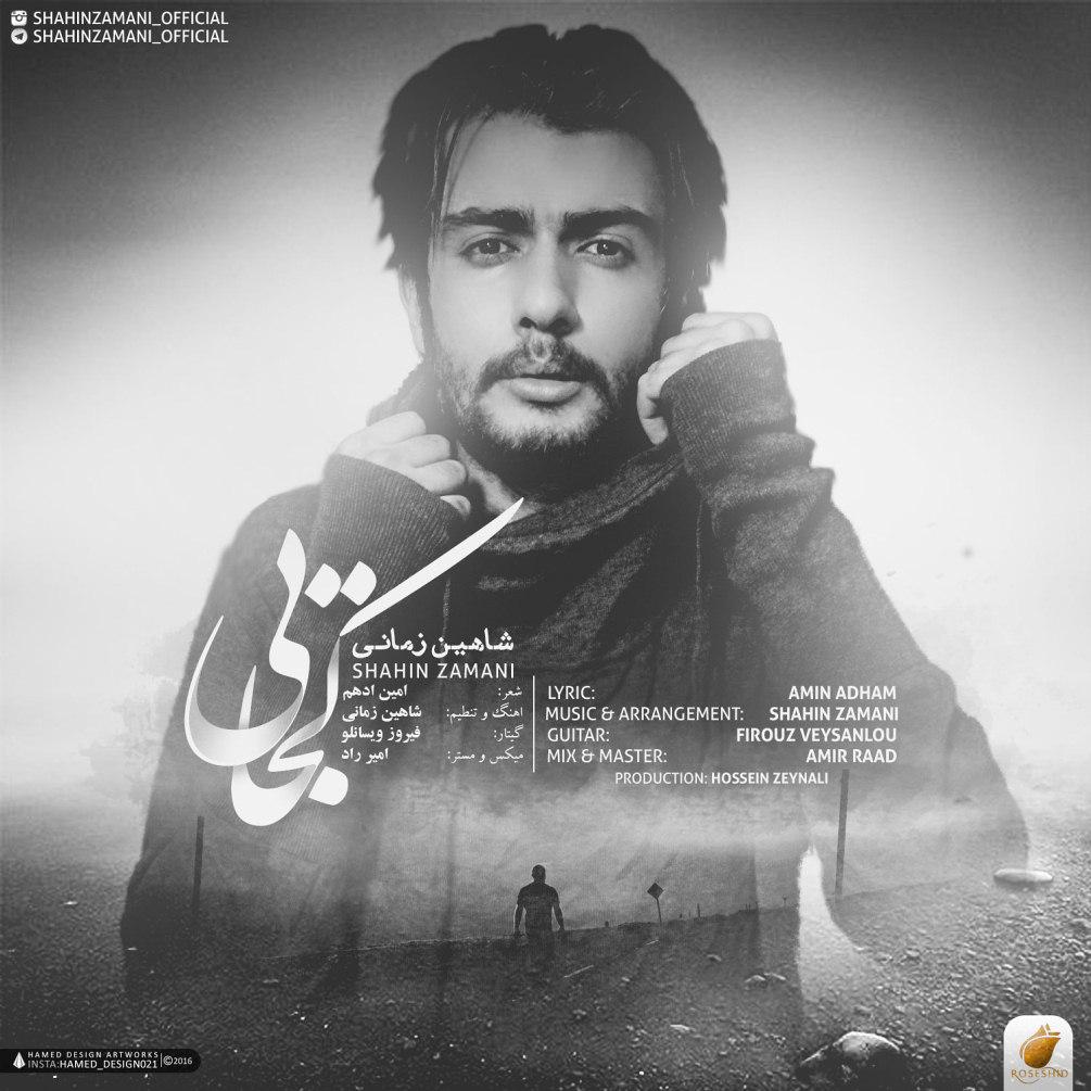 Shahin Zamani – Kojaei
