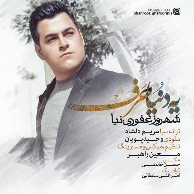Shahrooz Ghafoori Nia – Ye Donya Harf