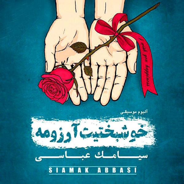 Siamak Abbasi – Khoshbakhtit Arezomeh