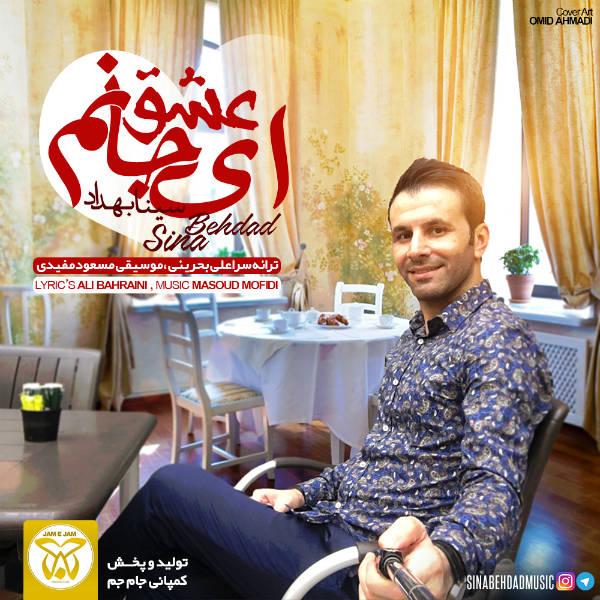 Sina Behdad – Ey Janam Eshgh