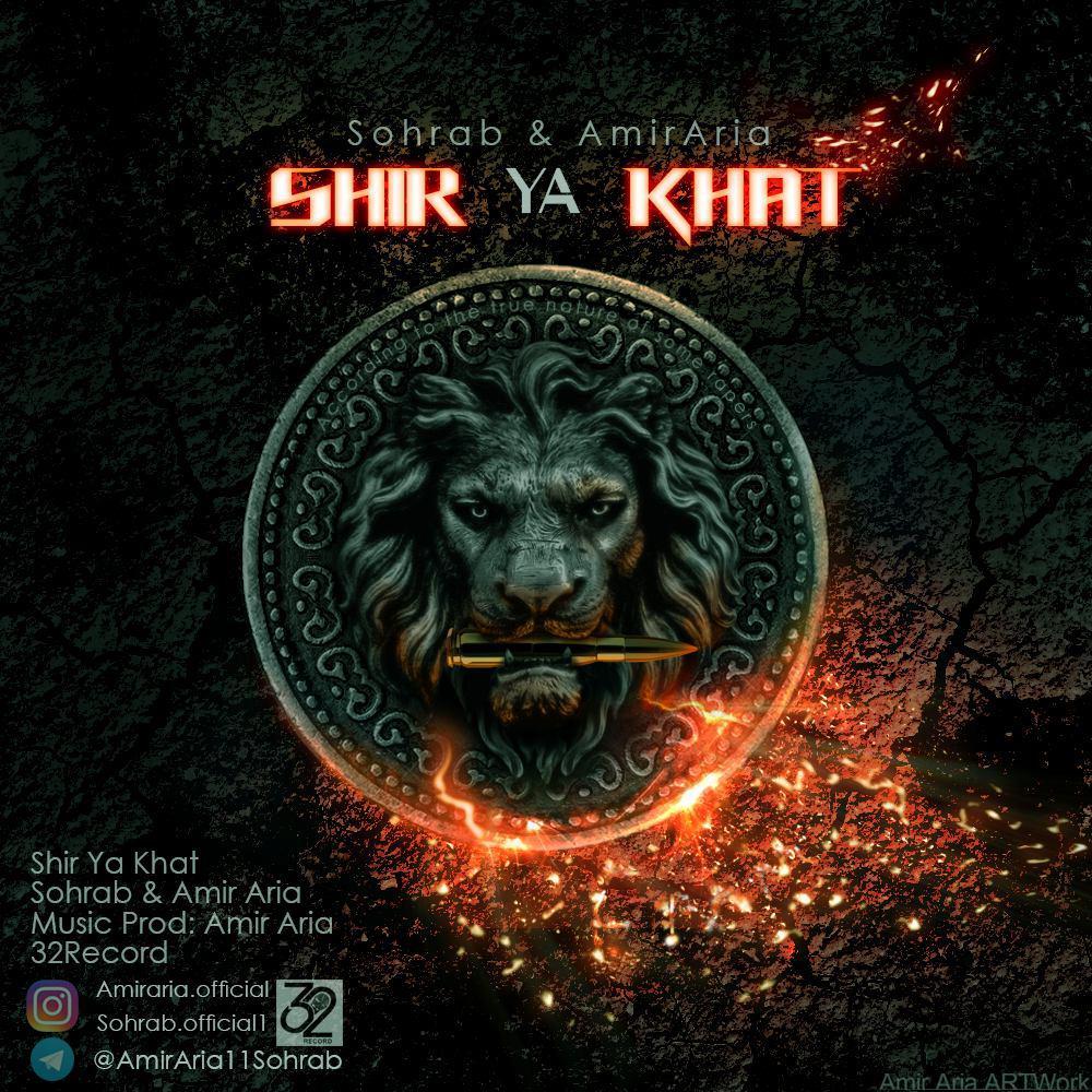Sohrab Ft Amir Aria – Shir Ya Khat