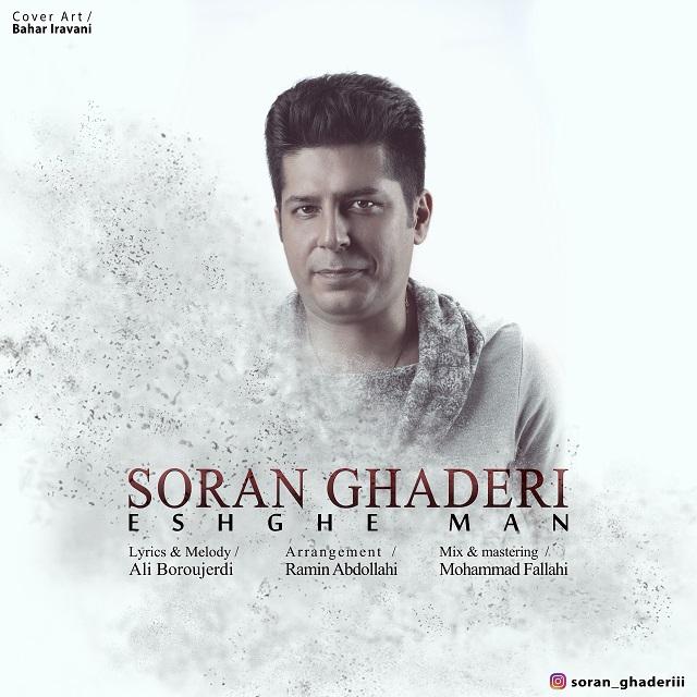 Soran – Eshghe Man
