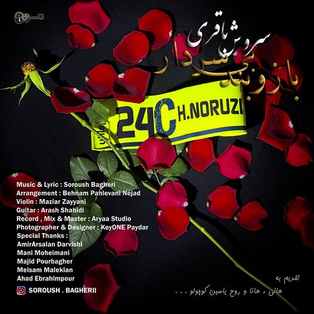 Soroush Bagheri – Bazoo Bande Bi Sardar