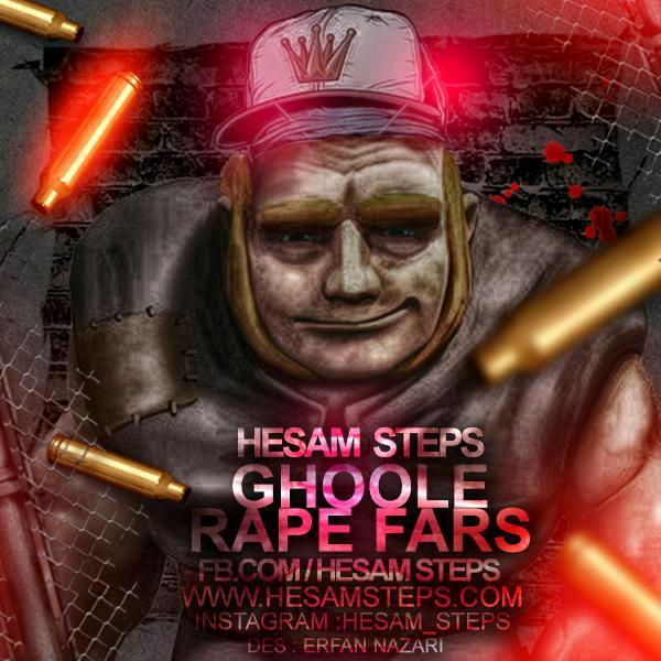 Hesam Steps – Ghoole Rape Fars