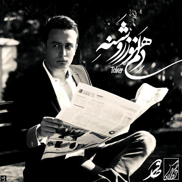 Taher – Delam Hanooz Roshane