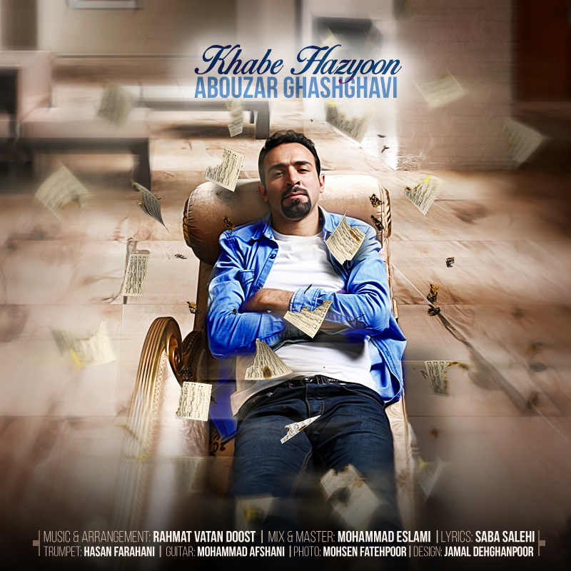 Abouzar Ghashghavi – Khabe Hayazoon