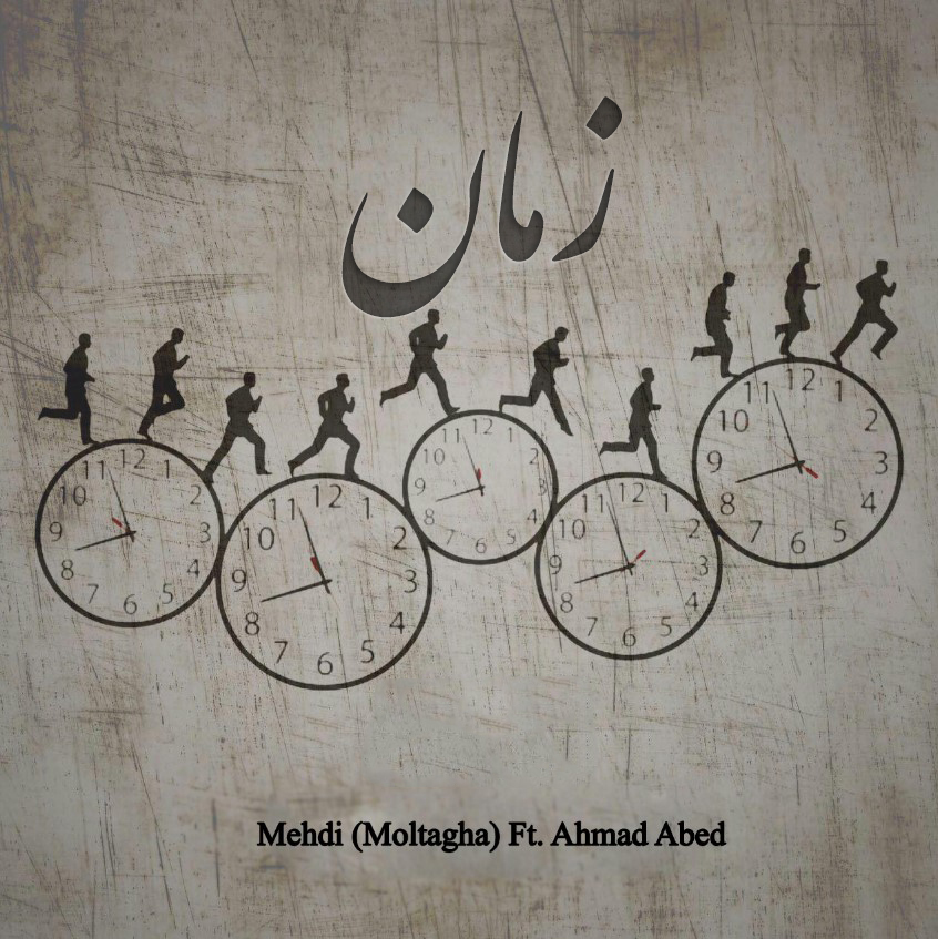 Mehdi Moltagha – Zaman (Ft.Ahmad Abed)