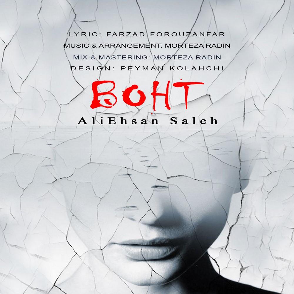 Ali Ehsan Saleh – Boht